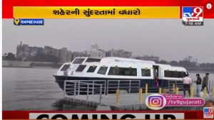 Ahmedabad: New look at Sabarmati Riverfront, enjoy River Cruise Ride