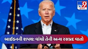 Joe Biden Oath Ceremony: Biden to be the oldest president in US history