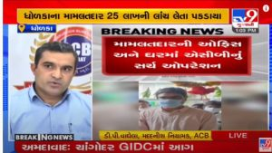 Ahmedabad: Dholka Mamlatdar Hardik Damore was caught taking a bribe of Rs 25 lakh
