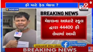 Ahmedabad: FRC-probe-into-Satyamev-Jayate-school-in-Bopal-for-charging-higher-fees