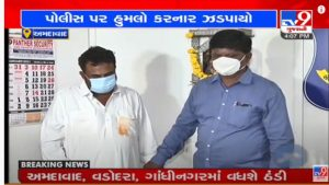 Ahmedabad: Vejalpur police nabbed notorious accused Amin Marwadi