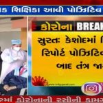 After the students came positive in Keshod, the system of Surat woke up successfully