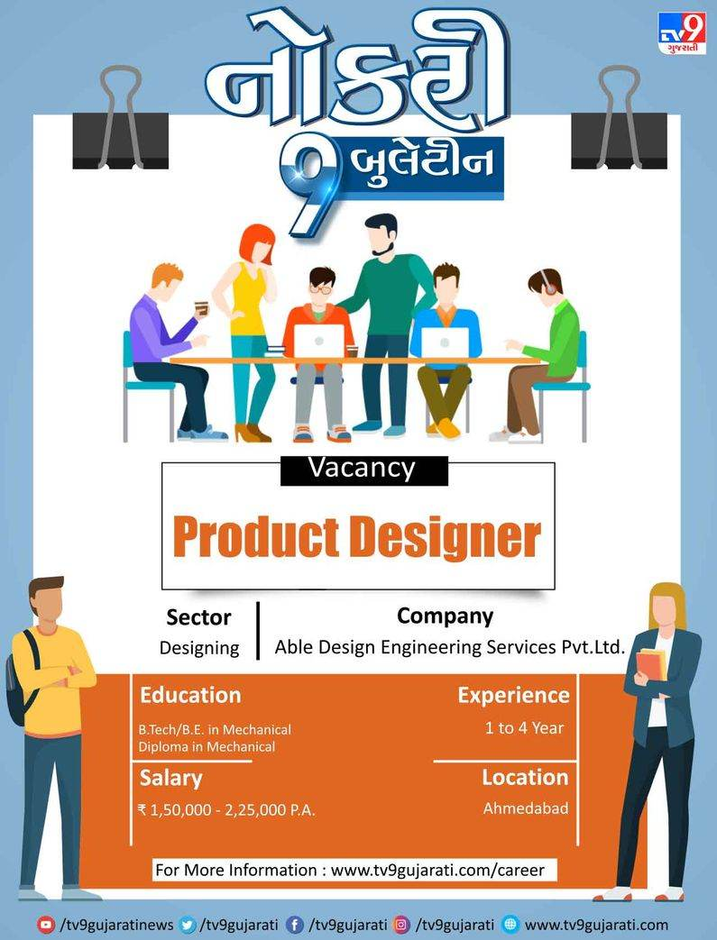Special job opportunities in the field of designing, salary from 1 to 7 lakh