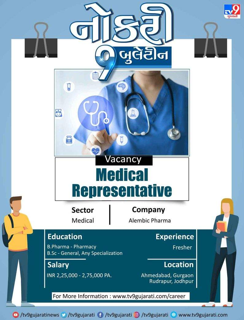 there-are-special-job-opportunities-in-the-medical-field-find-out-how-many-vacancies-and-how-much-salary-read-our-post