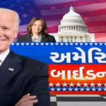 Joe Biden says after swearing in 'Today is Democracy Day'