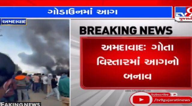Fire breaks out in furniture godown in Gota, fire tenders at the spot Ahmedabad