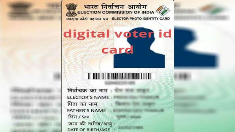 Digital voter ID card