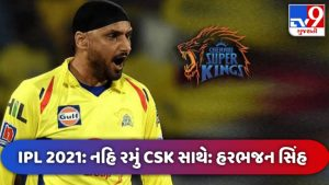 IPL CSK 2021 Players Retention: Harbhajan Singh will not play with Chennai Super Kings