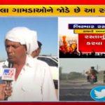 Bhuj Village irked over poor roads seeking urgent attention