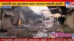 Fire broke out in 8 to 10 shops in Juhapura area
