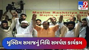Kashi-Kaba Ek Hai, Ek Hai Ram-Rahim: Muslim Rashtriya Ekta Manch donates Rs 8 lakh for construction of Ram Janmabhoomi temple
