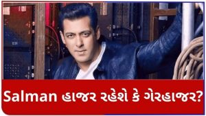 Will Salman Khan attend today's hearing in black deer poaching case or apply for absence?