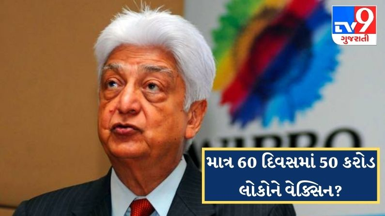 How can corona vaccine be given to 50 crore Indians in 60 days_ This idea was given by Azim Premji