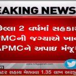 Gujarat Vidhansabha: રાજ્યમાં 227 સહકારી અને 30 ખાનગી APMC, 2 વર્ષમાં સહકારીની જગ્યાએ ખાનગી APMCને અપાઈ મંજુરી