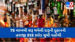 Amazing Liquor shop auction started from Rs 72 lakh and reached Rs 512 crore auction continues till 2 pm