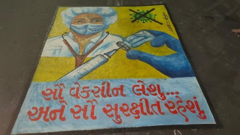 Rajkot Corona Update : Police draws Corona awareness paintings, appeals to people to strictly follow guidelines