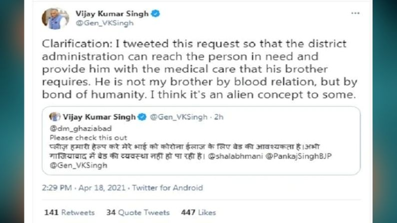 Union Minister VK Singh tweet for the help of common people