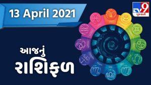 Rashifal 13 April 2021: આજના રાશિફળમાં જાણો કઈ રાશિ માટે આવશે શુભ સમાચાર