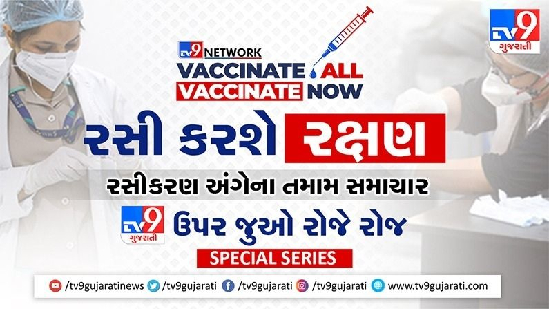 Tv9 Vaccine Abhiyan