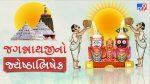 Rath Yatra 2021 : શું તમને ખબર છે કે શા માટે થાય છે જગન્નાથજીનો જ્યેષ્ઠાભિષેક ? આ રસપ્રદ કથા