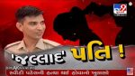 VADODARA: PI Ajay Desai's wife's disappearance case: Big revelation, husband is the killer