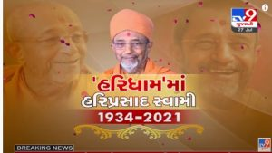 Hariprasad Swami Nidhan Live Updates: Hariprasad Swami of Sokhada, a resident of Akshardham, will be cremated on August 1, last darshan for five days, tribute paid by CM Rupani, Nitin Patel said, all live and latest updates in gujarati